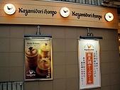 京阪神五日遊:IMG_0760.JPG