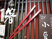 京阪神五日遊:IMG_1125.JPG