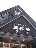 Hokkaido0229:IMG_1819.JPG