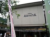 京阪神五日遊:IMG_0651.JPG