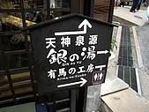 京阪神五日遊:IMG_0684.JPG