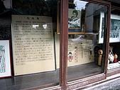 京阪神五日遊:IMG_0685.JPG