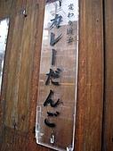 京阪神五日遊:IMG_0692.JPG