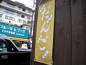 京阪神五日遊:IMG_0694.JPG