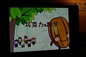 科教館「巧克力奇幻世界」特展:9.巧克力生產的影片.JPG