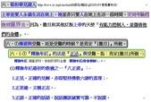 {舊}禪宗修持法:A08禪宗修持法.jpg