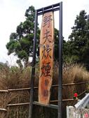 宜蘭雙連埤:野夫炊煙雙連埤 (15).jpg
