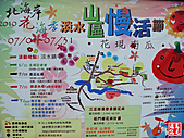 淡金公路花海祭(大南瓜):淡金公路花海祭(大南瓜).jpg