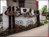 湖口老街與步道:湖口老街仁和金獅漢卿步道 (10).jpg