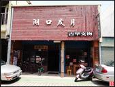 湖口老街與步道:湖口老街仁和金獅漢卿步道 (11).jpg