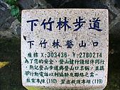 天母古道水管路步道:天母古道水管路 (10).jpg