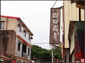 湖口老街與步道:湖口老街仁和金獅漢卿步道 (12).jpg