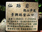 仙跡岩親山步道:仙跡岩步道 (3).jpg