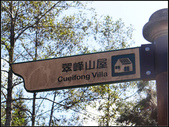 太平山山毛櫸鐵杉林:太平山山毛櫸鐵杉林 (5).jpg