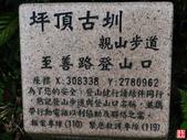 坪頂古圳步道:坪頂古圳步道 (7).jpg