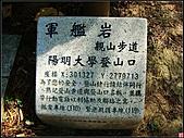 軍艦岩步道:軍艦岩步道 (21).jpg