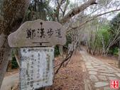 鄭漢紀念步道:鄭漢紀念步道 (27).jpg