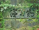 隆嶺古道:隆嶺古道 (18).jpg