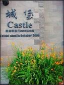 石空古道太和山金車城堡:石空古道太和山金車城堡 (63).jpg