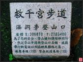 仙跡岩+指南宮親山步道:貓空杏花林石龜 (70).jpg
