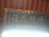 台北大稻埕和德祠:DSC_1515.JPG
