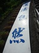 福隆東林靜修佛陀山:DSC_1282.JPG