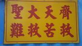 新竹五指山齊天大聖:DSC01319.JPG