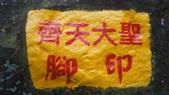 新竹五指山齊天大聖:DSC01353.JPG