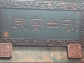 台北大稻埕和德祠:DSC_1513.JPG