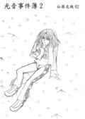 [組織漫畫]光音事件簿2:p50-2-600.jpg