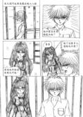 [組織漫畫]光音事件簿2:P41-11-600.jpg