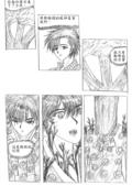 [組織漫畫]光音事件簿2:p47-6-600.jpg