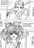 [組織漫畫]光音事件簿2:p53-6.jpg