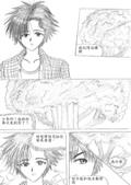 [組織漫畫]光音事件簿2:p48-4-600.jpg