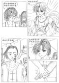 [組織漫畫]光音事件簿2:p49-8-600.jpg
