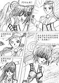 [組織漫畫]光音事件簿2:p53-12.jpg