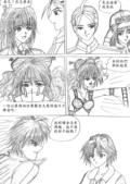 [組織漫畫]光音事件簿2:p50-10-600.jpg