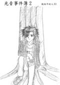[組織漫畫]光音事件簿2:p48-2-600.jpg