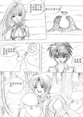 [組織漫畫]光音事件簿2:p44-4-600.jpg