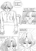[組織漫畫]光音事件簿2:p54-6.jpg