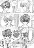 [組織漫畫]光音事件簿2:p44-8-600.jpg