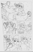 雷氏一族:CG漫畫 雷氏一族 5-6