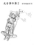 [組織漫畫]光音事件簿2:p42-2-600.jpg