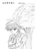 [組織漫畫]光音事件簿2:p46-2-600.jpg