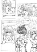 [組織漫畫]光音事件簿2:P42-1-600.jpg