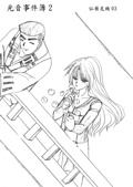 [組織漫畫]光音事件簿2:p51-2.jpg